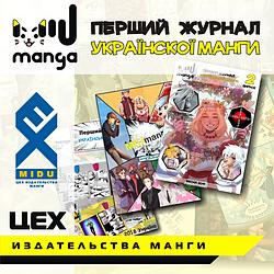 Украинский Журнал Манги