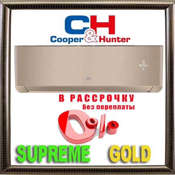 Кондиционер Сooper&Hunter CH-S09FTXAM2S-GL до 25 кв.м. инверторный до -30С Серия SUPREME (GOLD)