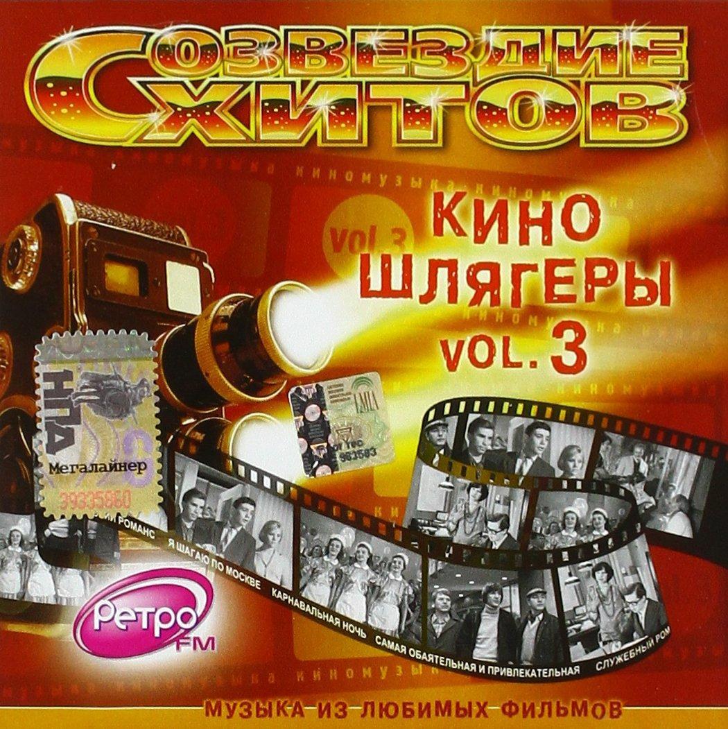 CD диск. Збірник Киношлягеры (vol. 3). Сузір'я Хітів