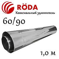 RODA Удлинитель 0,5м коаксиальный 60/90
