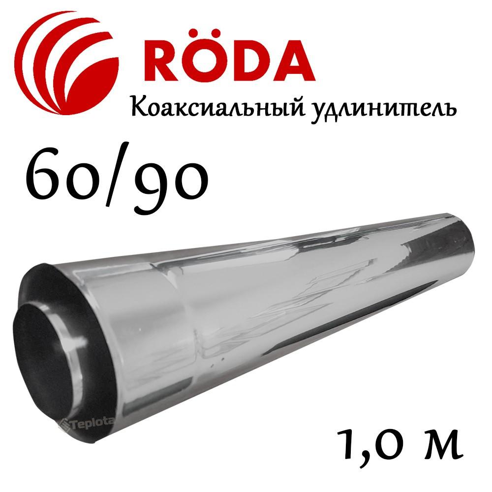 RODA Удлинитель 1,0м коаксиальный 60/90