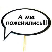 "Табличка речевая на праздник фотобутафория ""Фразы"" Размер 30х20 см"