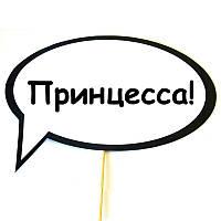 "Табличка речевая фотобутафория ""Праздник шоу"" размер 30х20 см"
