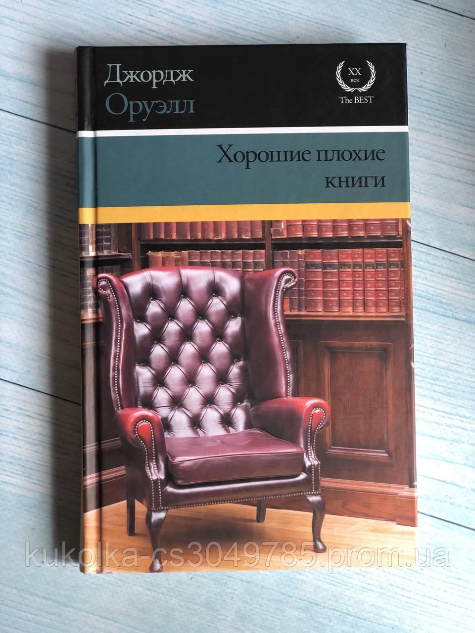 Хорошие плохие книги  Оруэлл Дж.