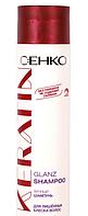 ШАМПУНЬ ЯИЧНЫЙ С КЕРАТИНОМ ДЛЯ ЛИШЕННЫХ БЛЕСКА ВОЛОС - С:ЕНКО Keratin Glanz Shampoo, 250 мл