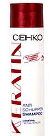 ШАМПУНЬ ПРОТИВ ПЕРХОТИ С КЕРАТИНОМ - С:ЕНКО Keratin Anti-Schuppen Shampoo, 250 мл