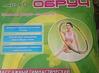 Массажный гимнастический обруч
