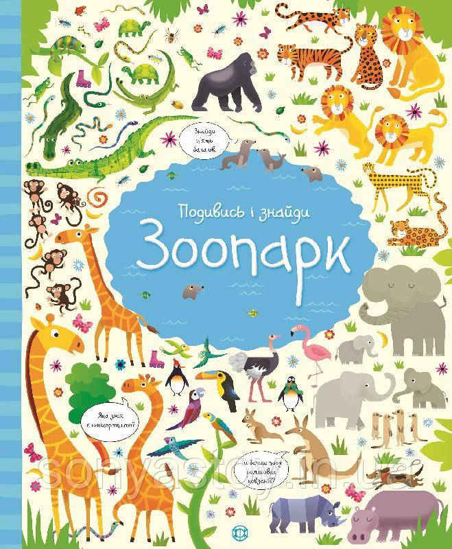 Книга Подивись i знайди. Зоопарк, 3+