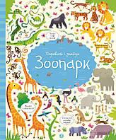 Книга Подивись i знайди. Зоопарк, 3+, фото 1