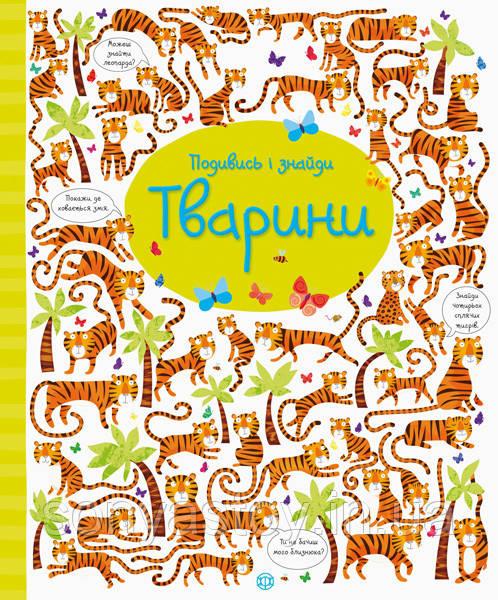 Книга Подивись і знайди. Тварини, 3+