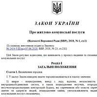 С 1 мая 2019 года вступил в силу Закон «О жилищно-коммунальных услугах».