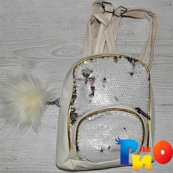Рюкзак для девочек с Карманчиком размер 23 /18/10 см (мин.заказ-1 ед) Бежевый