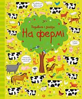 Книга Подивись і знайди. На фермі, 3+