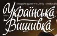 Укріїнська вишивка