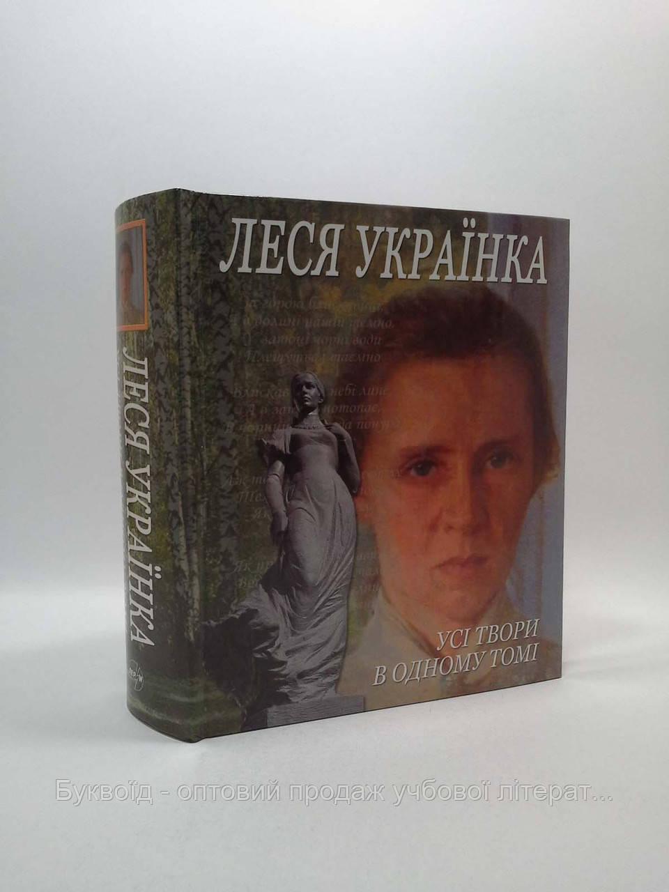 Перун Українка Усі твори в одному томі