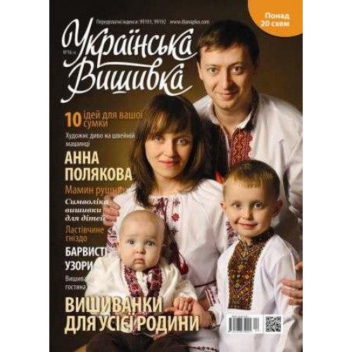 "Журнал ""Ураїнська вишивка"" №16"
