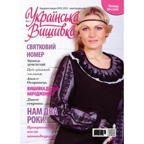 "Журнал ""Ураїнська вишивка"" №24"
