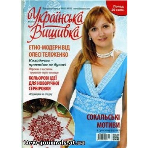 "Журнал ""Ураїнська вишивка"" №21"