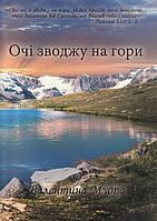 Вірші «Очі зводжу на гори». Валентина Мудра