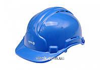 Каска для захисту голови VOREL синя