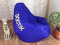Кресло Мешок, бескаркасное кресло Груша ХХЛ,130*90 синий ткань Оксфорд, Принт Оксфорд-моющаяся ткань! Печать!