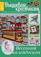 """Журнал """"Вышиваю крестиком"""", весна 2016"""