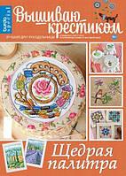 """Журнал """"Вышиваю крестиком"""", август 2016"""