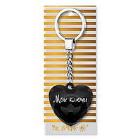 """Брелок-серце з написом """"Мої ключі"""""""