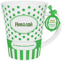 """Іменний кухоль з написом """"Микола"""""""