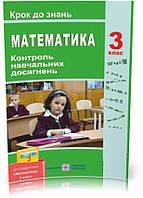 3 клас   Контроль навчальних досягнень з математики. Крок до знань. (До підручника, зазначеного в анотаці), Корчевська О.   ПІП