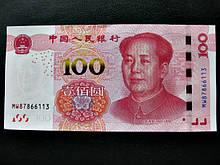 Нова Обігова банкнота 100 китайських юанів Женьміньбі 2015 рік
