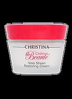 Шато де Боте Восстанавливающий крем «Великолепие» Vino Sheen Restoring Cream, 50 мл, фото 1