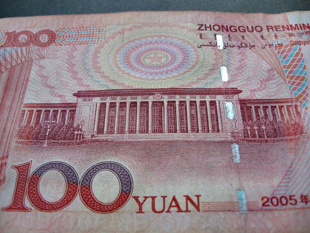 Китайские Сто 100 юаня Жэньминьби 2005 год