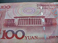 Китайские Сто 100 юаня Жэньминьби 2005 год, фото 1