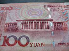 Китайські Сто 100 юанів Женьміньбі 2005 рік