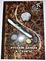 Каталог Конрос - Русские деньги 10-17 веков