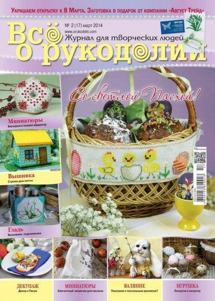 """Журнал """"Всё о рукоделии"""", №17"""