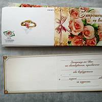 Запрошення на весілля ПР-216 (пригласительные)