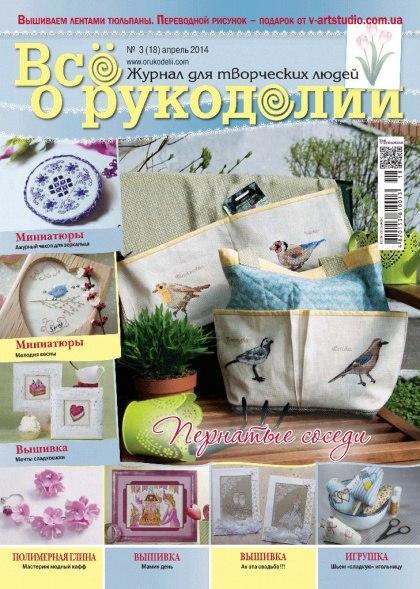 """Журнал """"Всё о рукоделии"""", №18"""