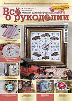 """Журнал """"Всё о рукоделии"""", №19"""