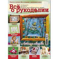 """Журнал """"Всё о рукоделии"""", №20"""