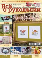 """Журнал """"Всё о рукоделии"""", №23"""