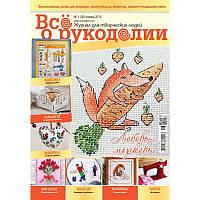 """Журнал """"Всё о рукоделии"""", №26"""