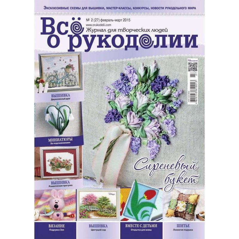 """Журнал """"Всё о рукоделии"""", №27"""