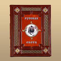 Книга кожаная Русская охота (М1), фото 1