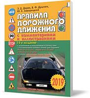 Правила дорожного движения в иллюстрациях и комментариях 2019 | Арій