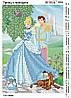 """Схема для вышивки бисером """"Принц и принцесса"""""""