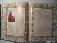 Иллюстрированная Библия, фото 2