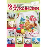 """Журнал """"Всё о рукоделии"""", №28"""