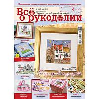 """Журнал """"Всё о рукоделии"""", №29"""